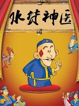 古装喜剧《水货神医》深圳站