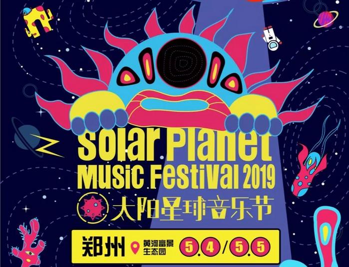 2019太阳星球音乐节时间、地点(门票价格+购票指南)