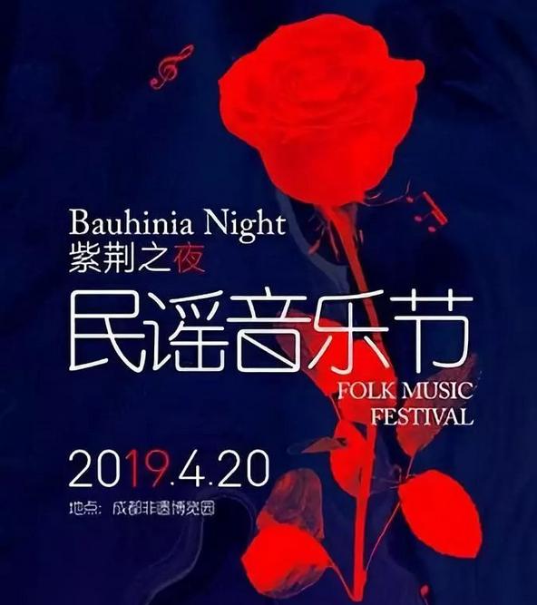 成都紫荆之夜民谣音乐节2019时间安排、演出阵容、订票方式