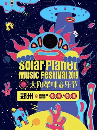 2019郑州太阳星球音乐节(时间+地点+票价)一览