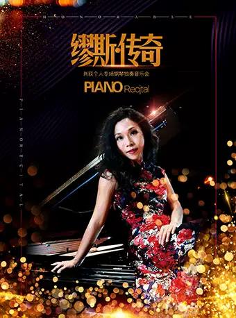 《缪斯・传奇》肖荻个人专场钢琴独奏音乐会南京站
