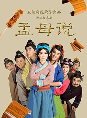 友谊剧院出品――轻喜剧《孟母说》广州站