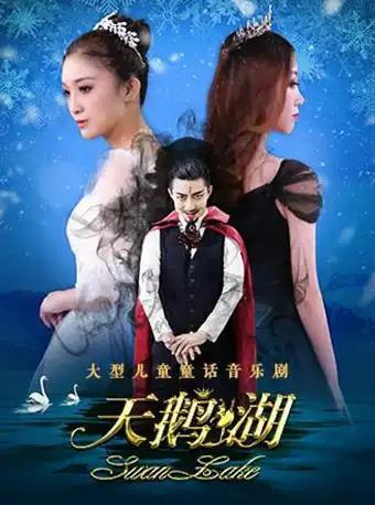 童话音乐剧《天鹅湖》北京站