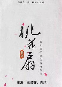 王君安、陶琪领衔主演・越剧《桃花扇》2019苏州站