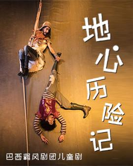 巴西羁风剧团儿童剧《地心历险记》―哈尔滨站