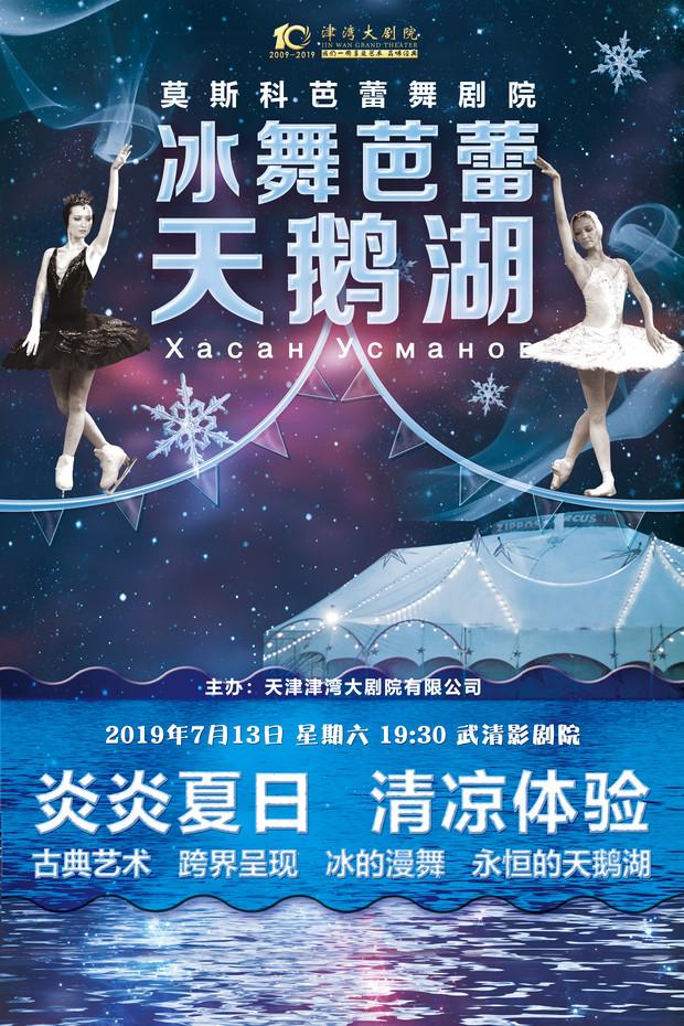 全球首创冰舞芭蕾《天鹅湖》天津站