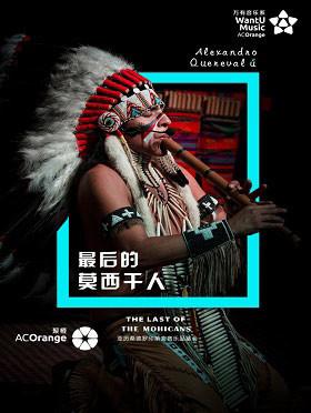 亚历桑德罗印第安音乐品鉴会成都站