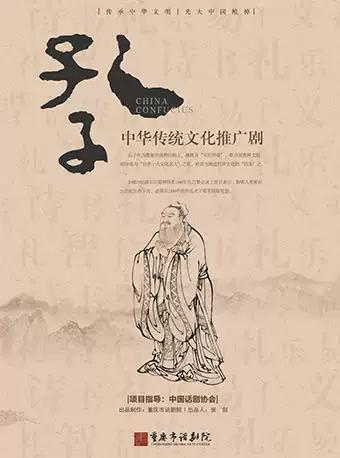 话剧《孔子》重庆站