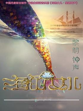 童话音乐剧《海的女儿黎明钟声》金华站