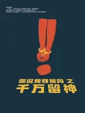 小柯音乐剧-你说我容易吗之《千万留神》北京站