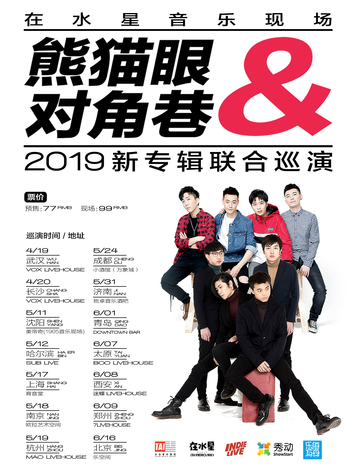 熊猫眼&对角巷 2019新专辑联合巡演长沙站