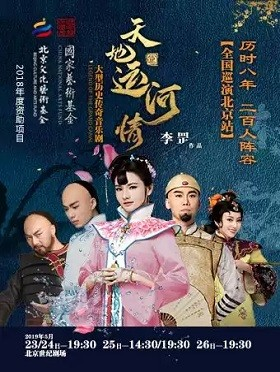 大型历史传奇音乐剧《天地运河情》北京站