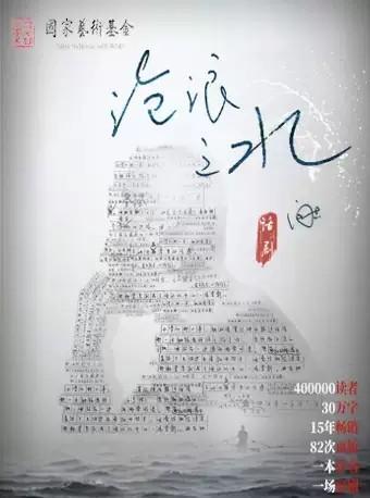 话剧《沧浪之水》北京站