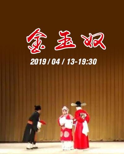 【昌邑】京剧《金玉奴》