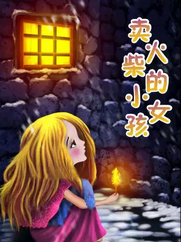 【郑州站】2019年禧仔亲子剧场系列展演 大型童话舞台剧《卖火柴的小女孩》