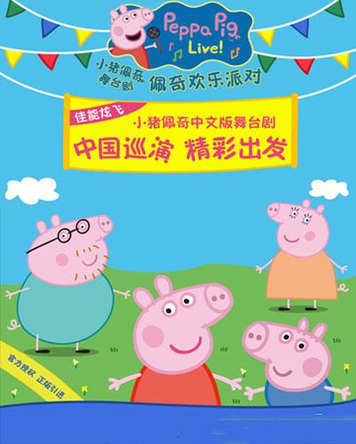 《小猪佩奇舞台剧-佩奇欢乐派对》中文版潍坊站