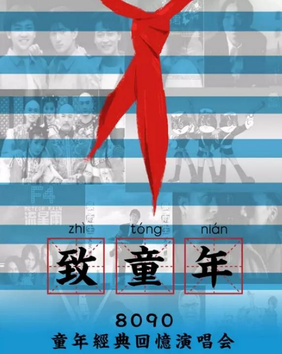 2019致童年8090童年经典回忆演唱会广州站时间、地点、门票价格