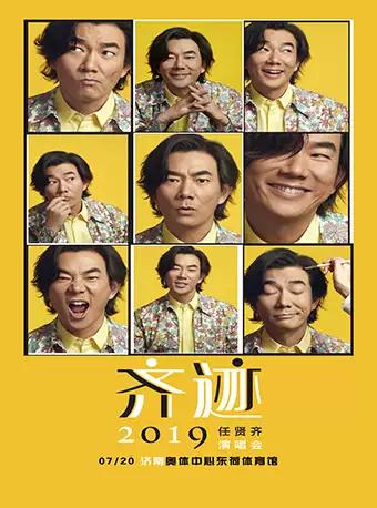 2019任贤齐【齐迹】演唱会―济南站