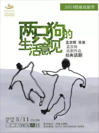 2019西施戏剧节―孟京辉戏剧作品《两只狗的生活意见》绍兴站