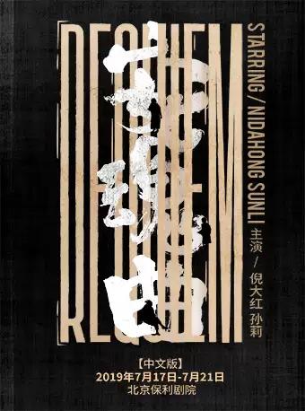话剧《安魂曲》中文版北京站