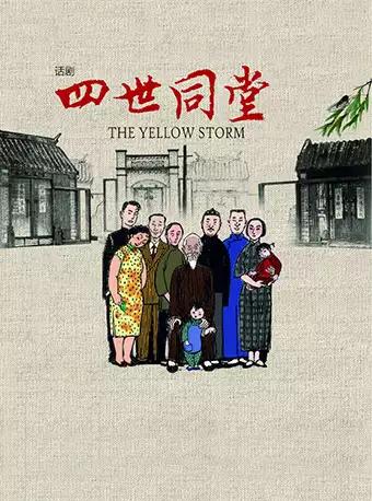 话剧《四世同堂》北京站