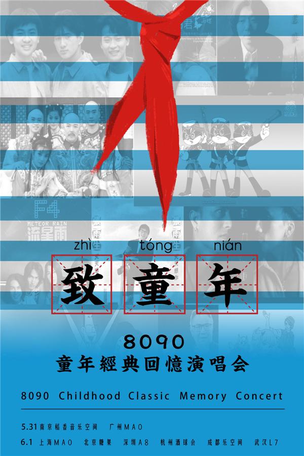 8090杭州童年经典回忆演唱会