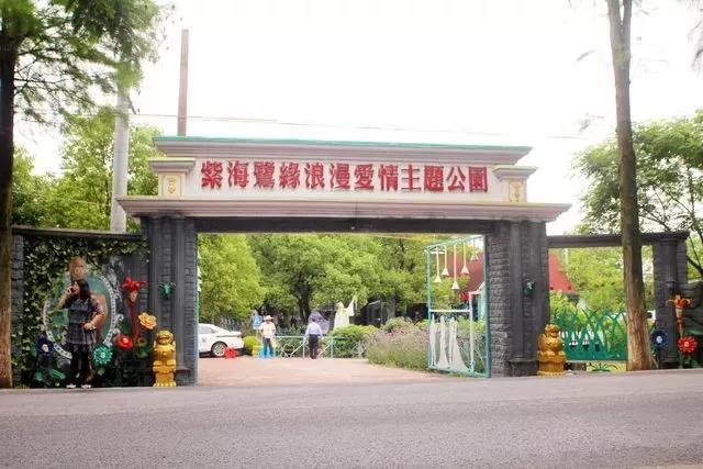 上海紫海鹭缘浪漫爱情主题庄园