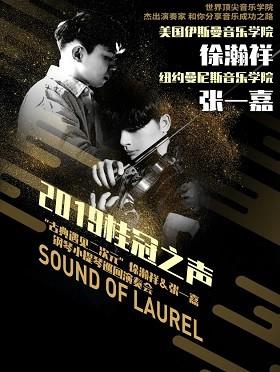 徐瀚祥张一嘉钢琴小提琴巡回演奏会济南站