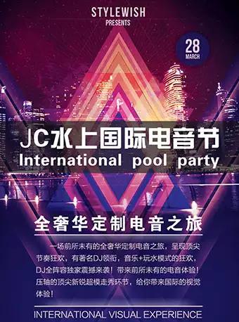 三亚JC水上国际电音节