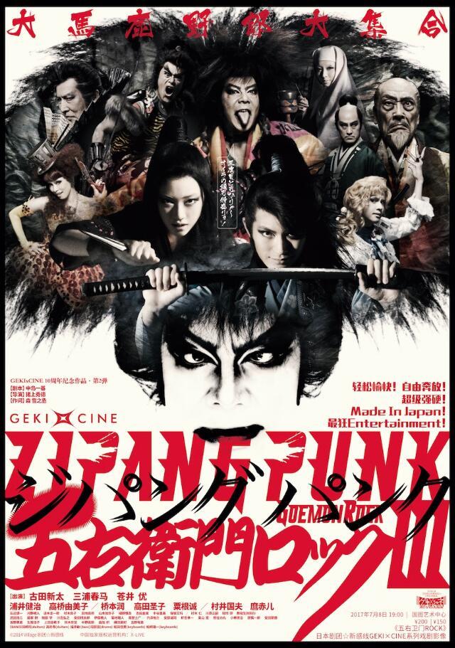 新感线GEKI×CINE系《日本朋克五右卫门摇滚3》济南站