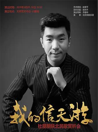 《我的信天游》杜朋朋陕北民歌赏析会北京站