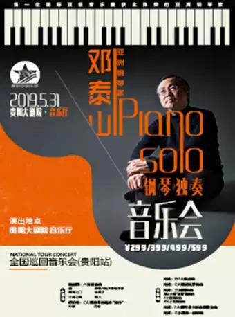 邓泰山钢琴独奏音乐会贵阳站
