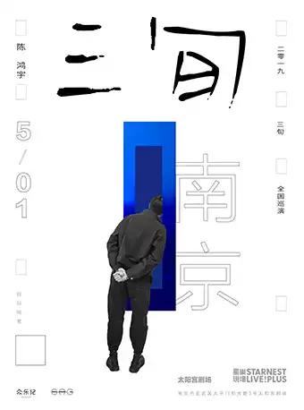 2019陈鸿宇南京演唱会