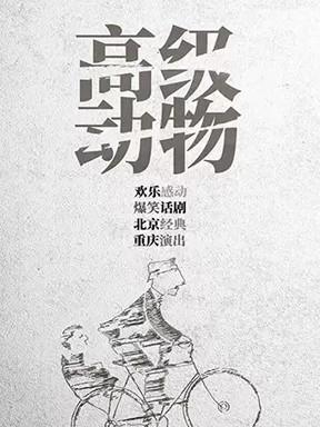 话剧《高级动物》重庆站