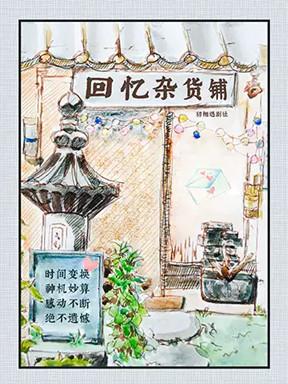话剧《回忆杂货铺》重庆站
