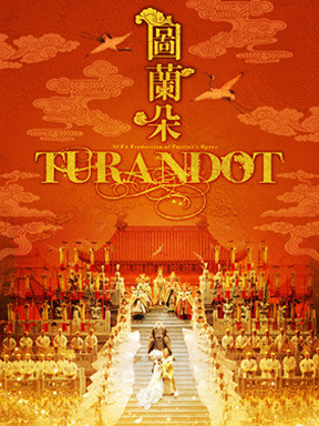 歌剧《图兰朵》北京站