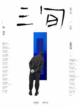 2019陈鸿宇大连演唱会