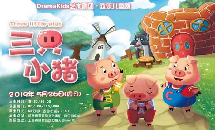 儿童剧《三只小猪》上海演出门票