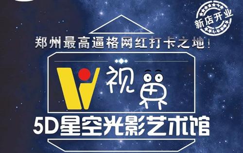 郑州V视界5D星空光影艺术馆(金博大旗舰店)