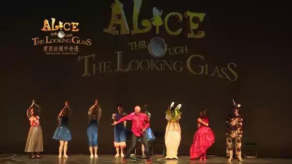 百老汇多媒体亲子剧《爱丽丝II--镜中奇遇》西安站