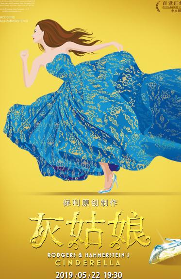 百老汇音乐剧《灰姑娘》中文版烟台站