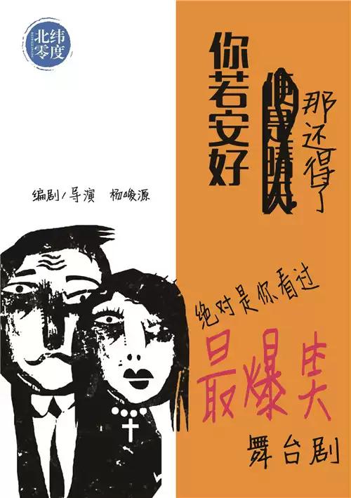 2019重喜剧《你若安好,那还得了》上海站