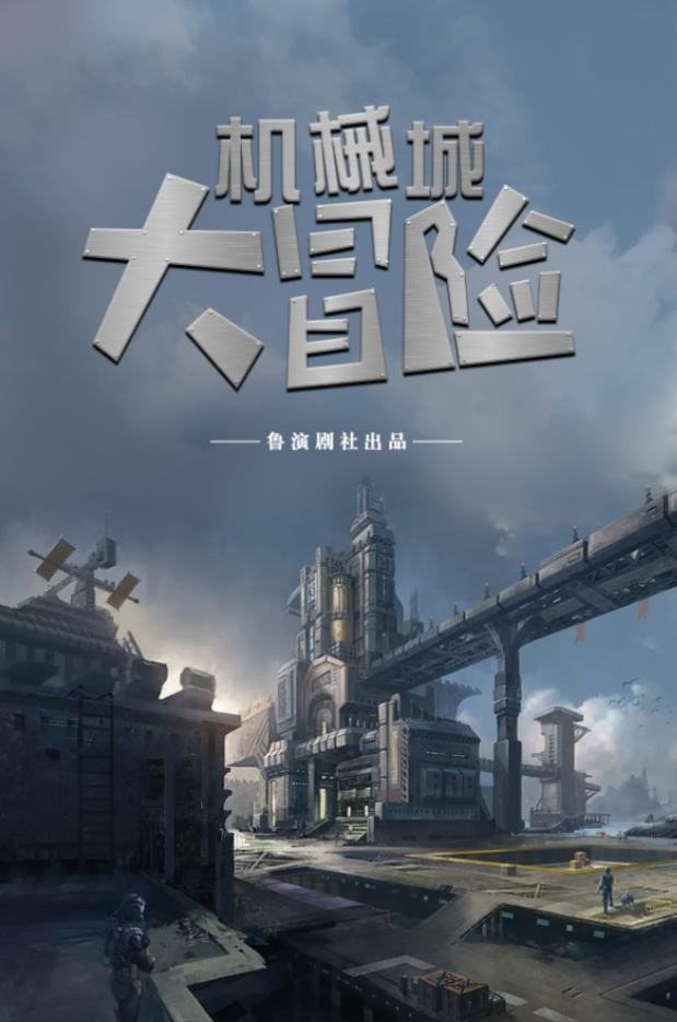 儿童剧《机械城大冒险》济南站