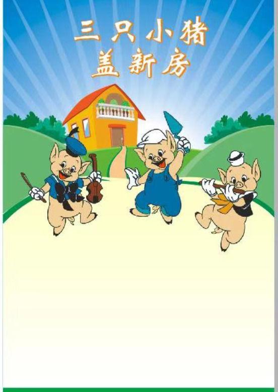 精品人偶剧《三只小猪》―― 贵阳站