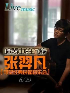张羿凡守望经典民谣音乐会北京站