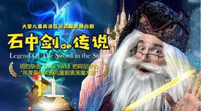 《石中剑传说》唐山演出门票