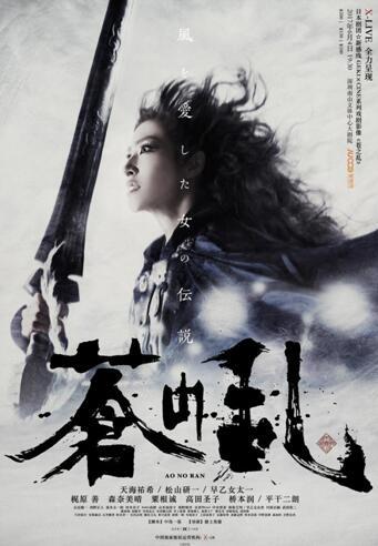 新感线GEKI×CINE系列戏剧影像《苍之乱》济南站