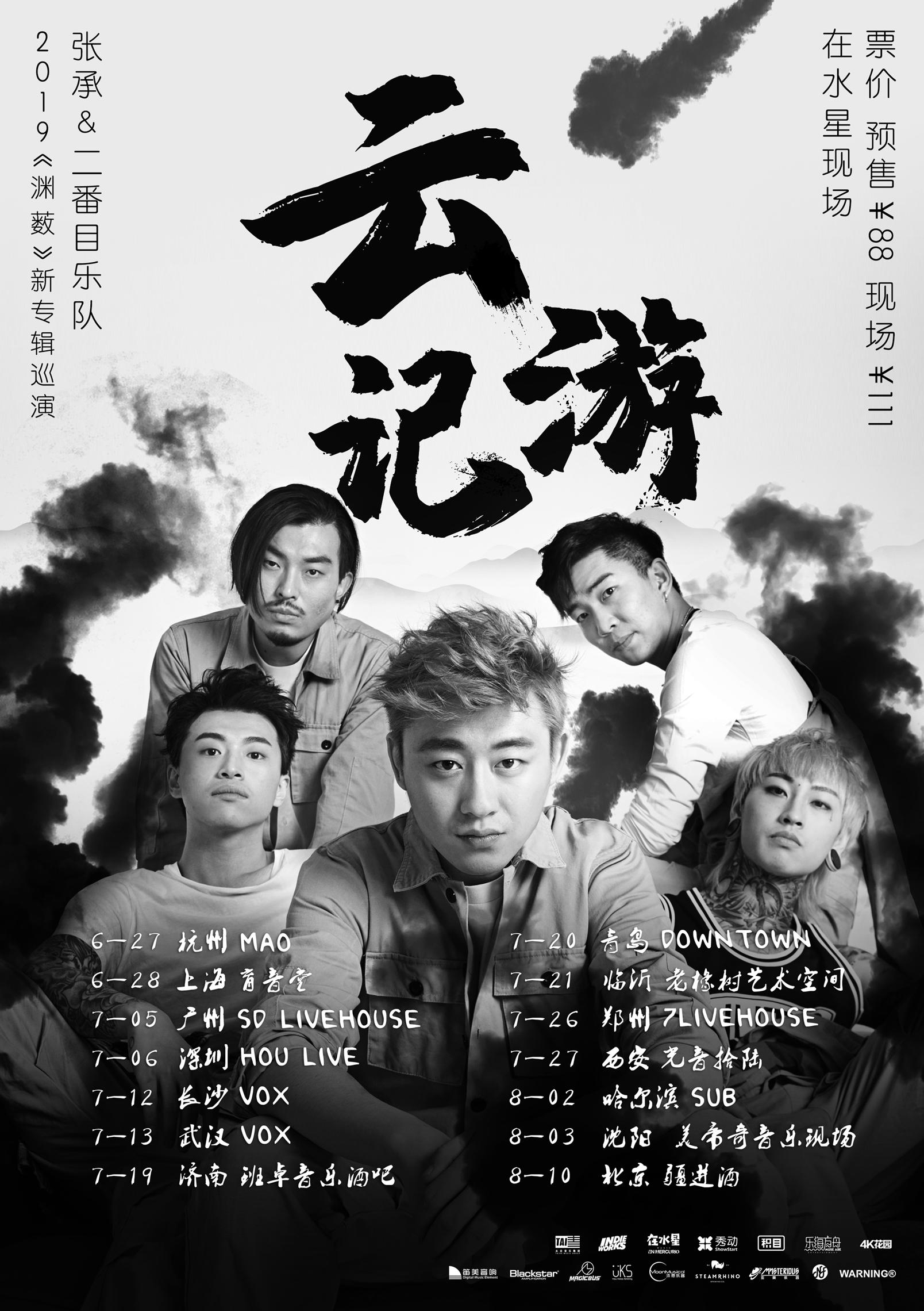 张承&二番目乐队巡演
