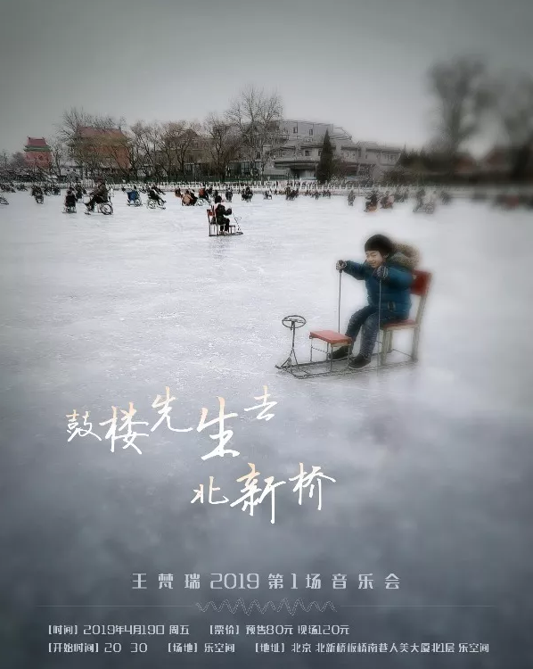 王梵瑞北京演唱会