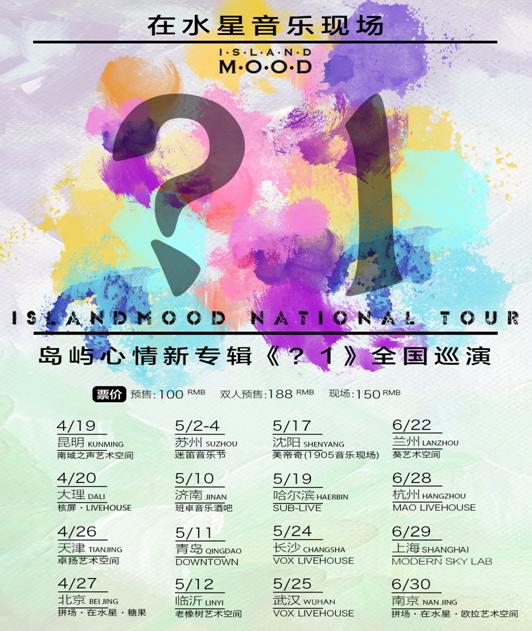 岛屿心情新专辑《?1》全国巡演武汉站